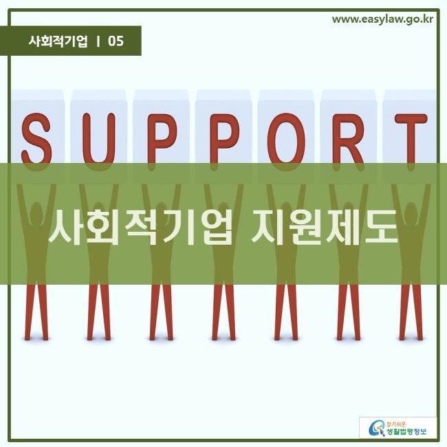 사회적기업 | 05 사회적기업 지원제도 www.easylaw.go.kr 찾기쉬운 생활법령정보 로고